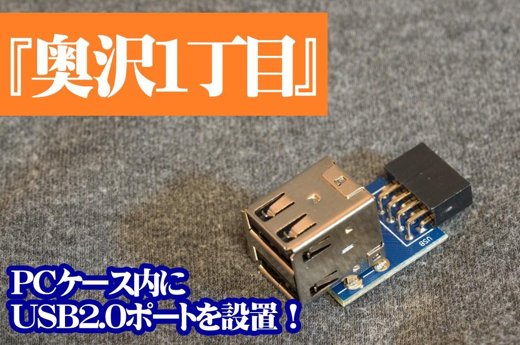 「奥沢1丁目」レビュー