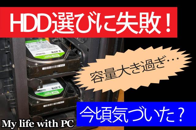 HDD失敗アイキャッチ画像