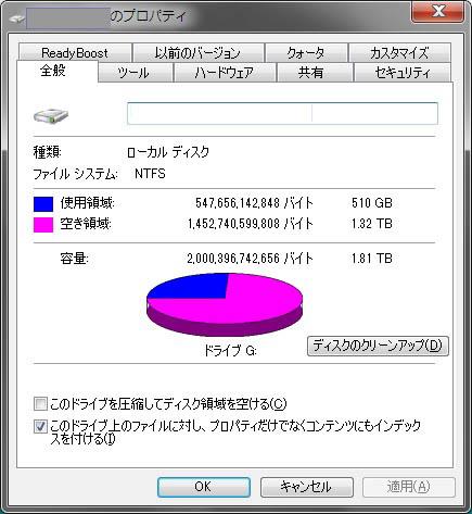 バックアップ用HDDのプロパティ画面