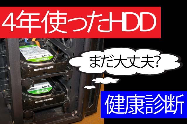 4年使ったHDDタイトル