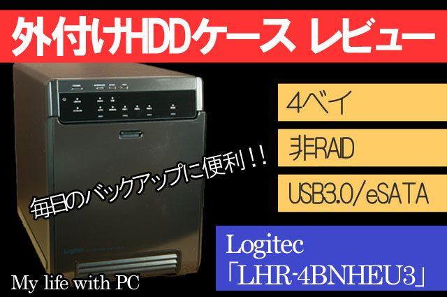 HDDケース「LHR-4BNHEU3」レビュー(タイトル画像)