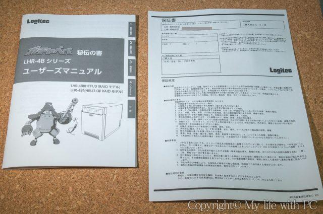 マニュアルと製品保証書