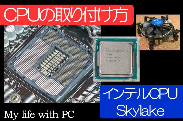 CPUの取り付け方(タイトル画像)